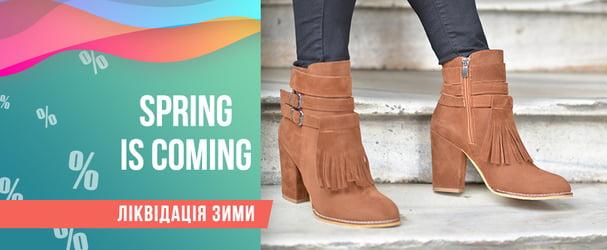 Скидки на обувь всех сезонов