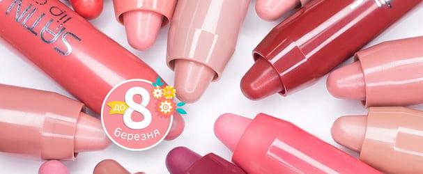 Білоруська декоративна і доглядова косметика за приємними цінами