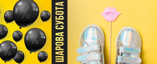 Розпродаж дитячого взуття зі швидкою доставкою