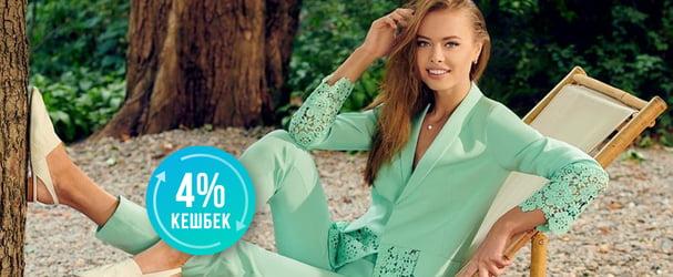 Великі знижки на колекцію українського бренду стильного одягу