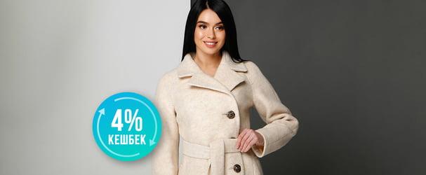 Весенние куртки и пальто по самым приятным ценам