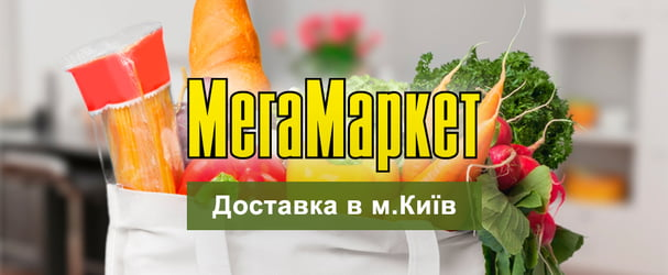 Разнообразные продукты питания сети МегаМаркет по доступным ценам