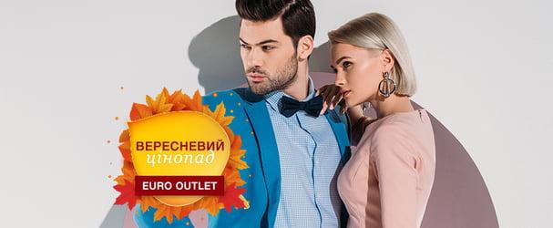 Большая распродажа модной одежды по доступным ценам