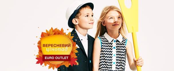 Розпродаж дитячих колекцій популярних брендів