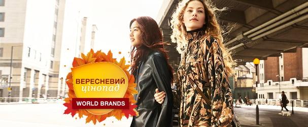 Розпродаж колекцій популярного скандинавського бренду