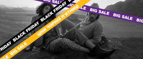 Розпродаж колекцій популярного скандинавського бренду за цінами Чорної П'ятниці