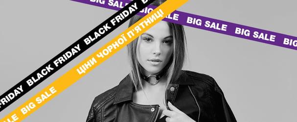 Розпродаж молодіжного одягу на кожен день за цінами Чорної П'ятниці