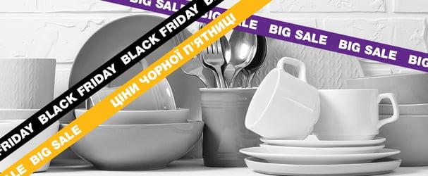 Ціни Чорної П'ятниці на посуд, кухонний інвентар і багато іншого