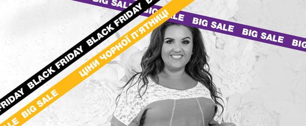 Розпродаж стильного жіночого одягу від 44 до 64 розміру за цінами Чорної П'ятниці