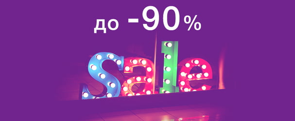Великий розпродаж одягу, взуття та аксесуарів для всієї родини