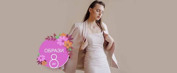 Суперскидки на стильную и яркую женскую одежду на любой вкус
