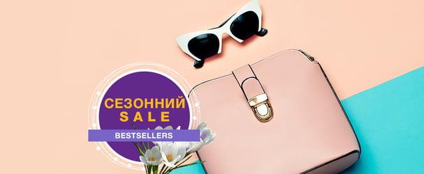 Розпродаж стильних сумок, рюкзаків, портмоне за відмінними цінами