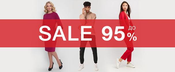 Величезний розпродаж стильного одягу, взуття, аксесуарів для всієї родини