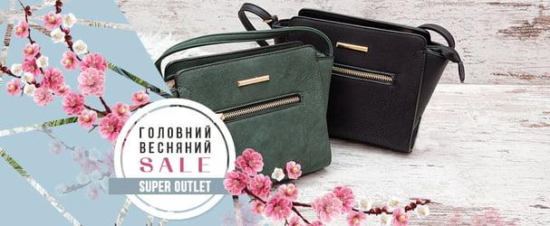 Распродажа коллекции сумок, кошельков и зонтиков по суперценам