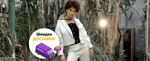 Распродажа коллекций трендовой одежды украинского дизайнера