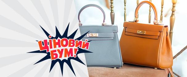 Розпродаж різних моделей стильних сумок і аксесуарів