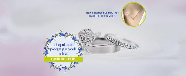 Красивые серебряные украшения. При покупке от 500 грн - кулон в подарок!