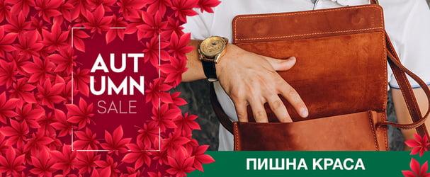 Распродажа эксклюзивных кожаных сумок и кошельков по суперценам