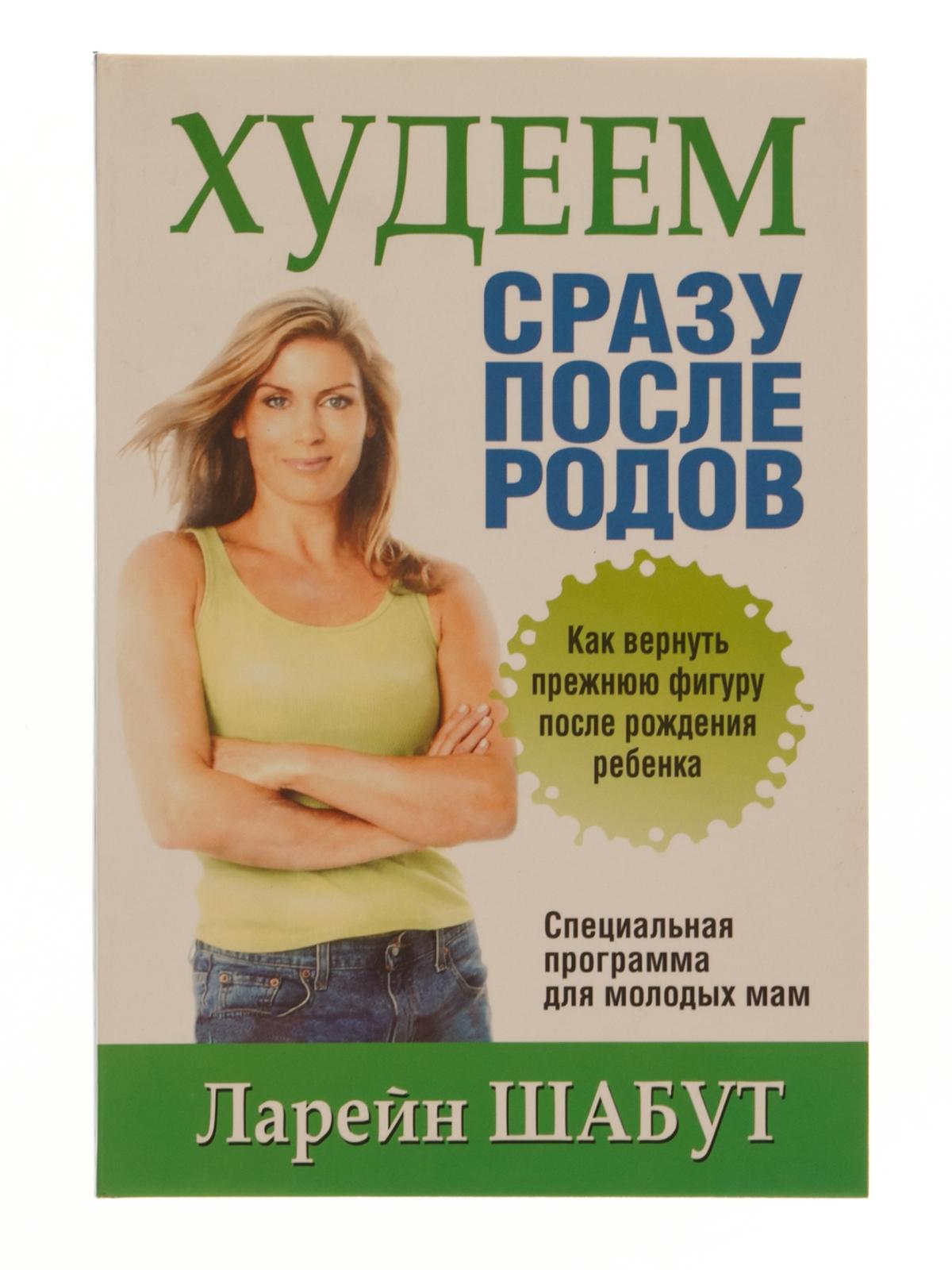 Программы Похудения Психология.