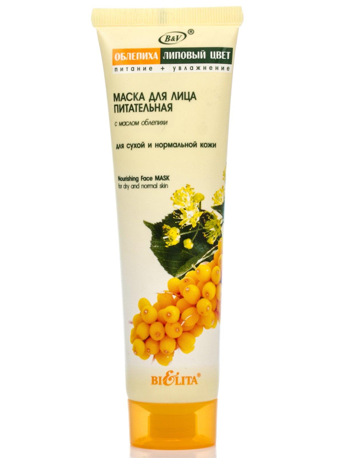 Маска для лица питательная для сухой и нормальной кожи (100 мл)   2015467