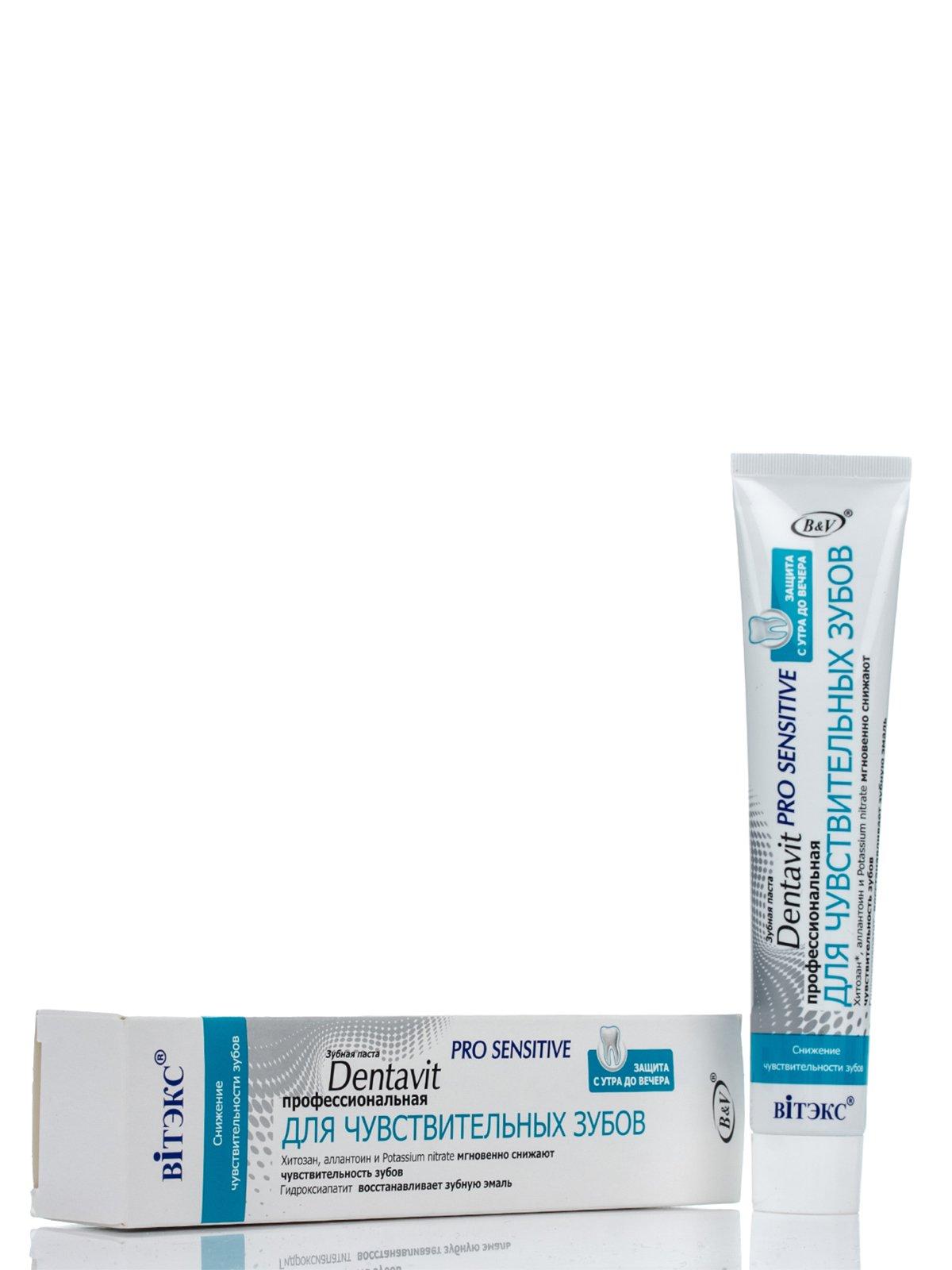 Зубная паста Dentavit Pro Sensitive профессиональная для чувствительных зубов (85 мл) | 2015518