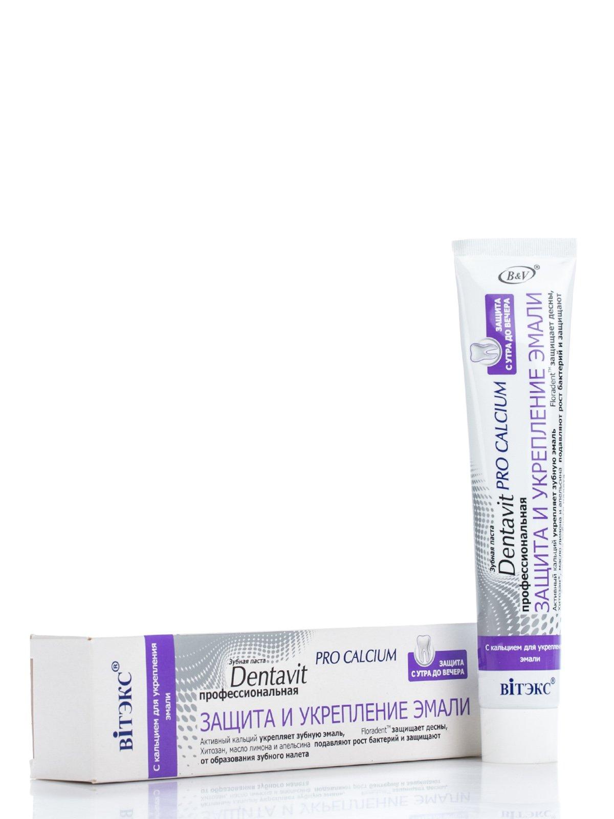 Зубна паста Dentavit Pro Calcium «Професійний захист і зміцнення емалі» (85 г) | 2028678