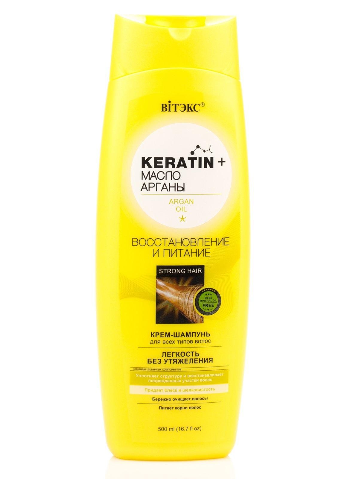 Крем-шампунь для всіх типів волосся «Відновлення та живлення» (500 мл) | 2508841