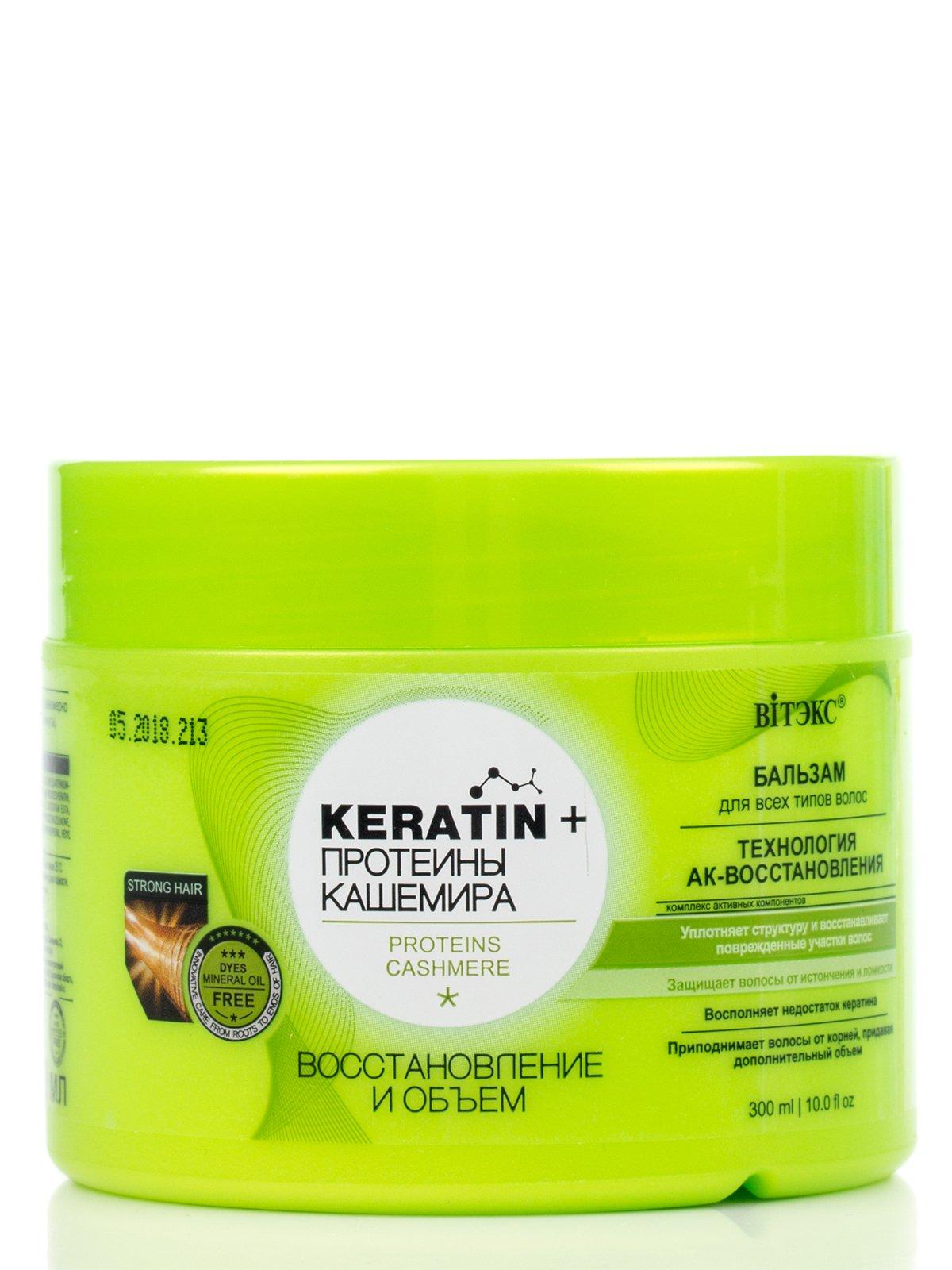 Бальзам для всех типов волос «Восстановление и объем» (300 мл) | 2508845