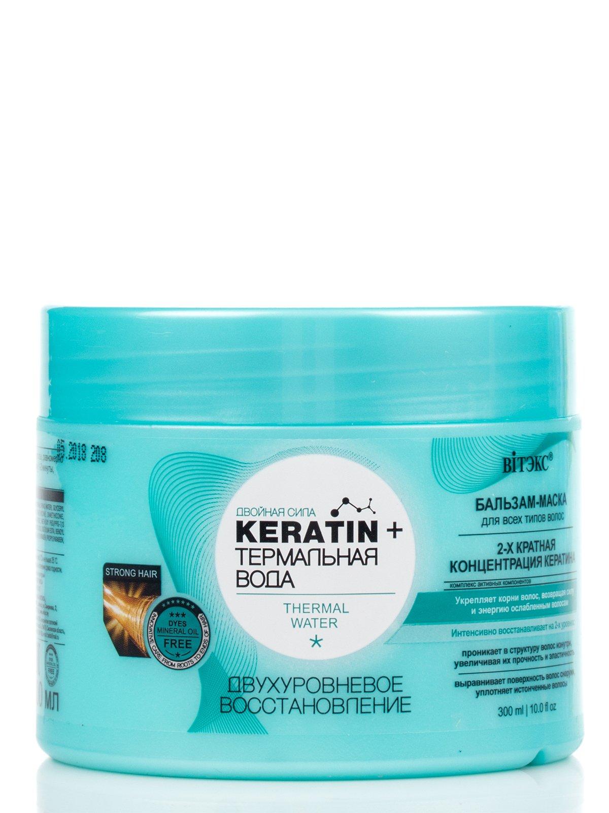 Бальзам-маска для всіх типів волосся «Дворівневе відновлення» (300 мл) | 2508849