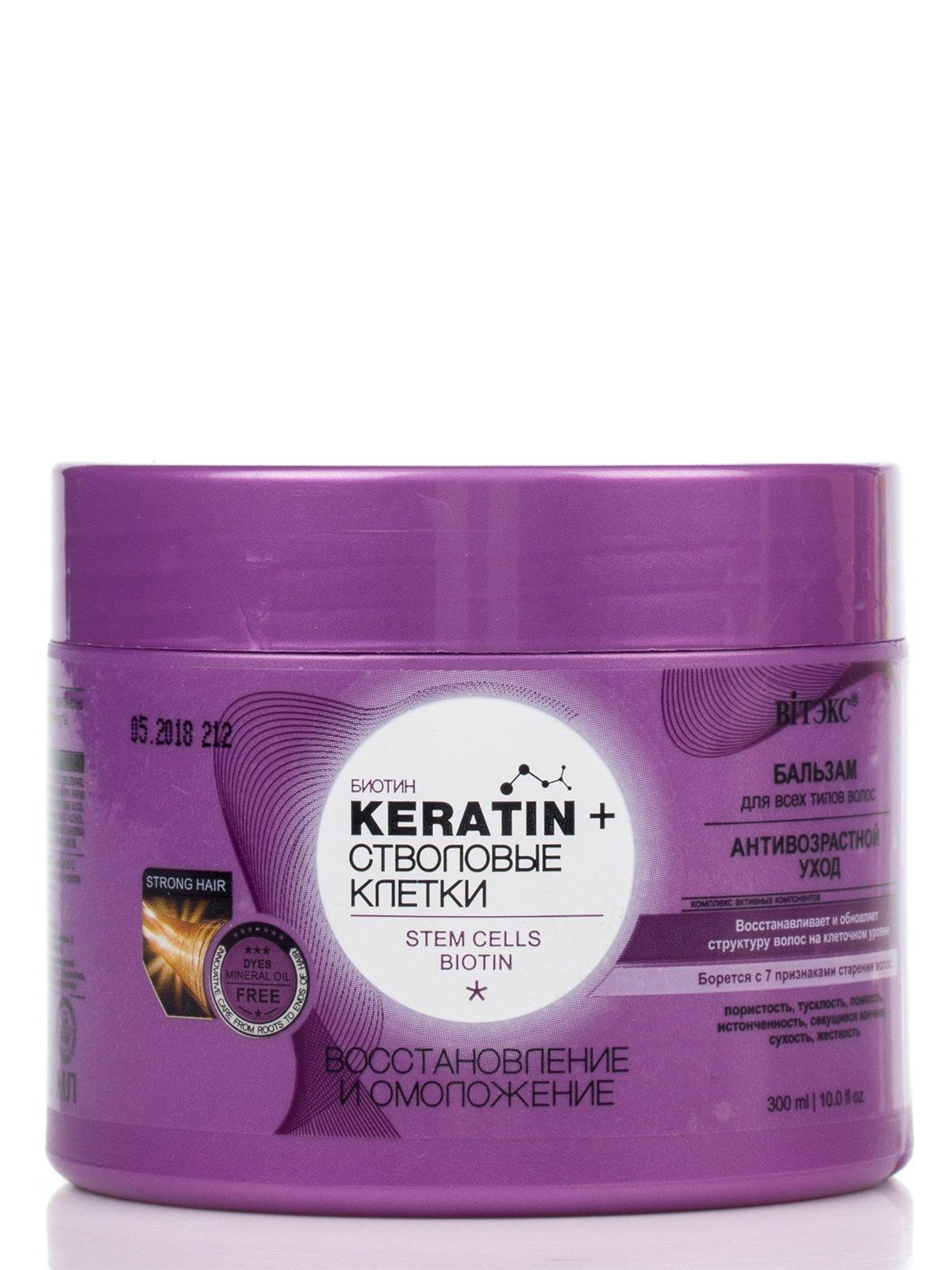 Бальзам для всех типов волос «Восстановление и омоложение» (300 мл) | 2508847