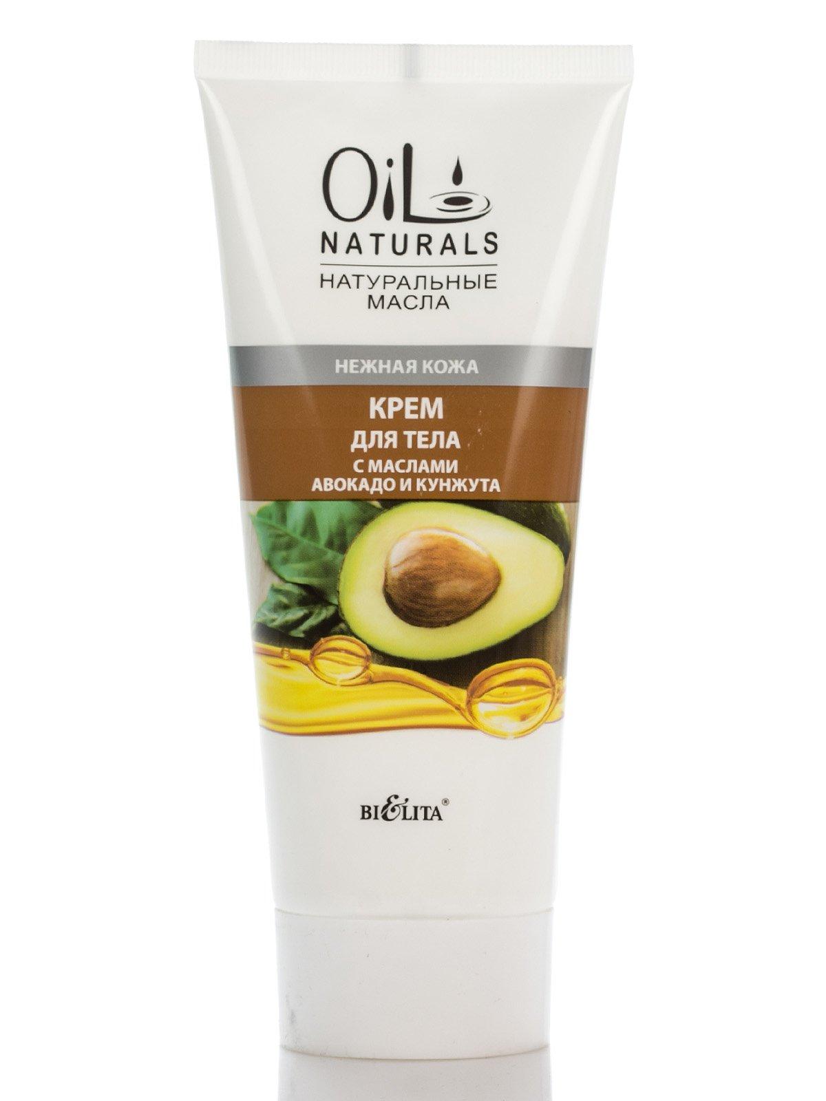 Крем для тела с маслами авокадо и кунжута «Нежная кожа» (200 мл) | 2664416