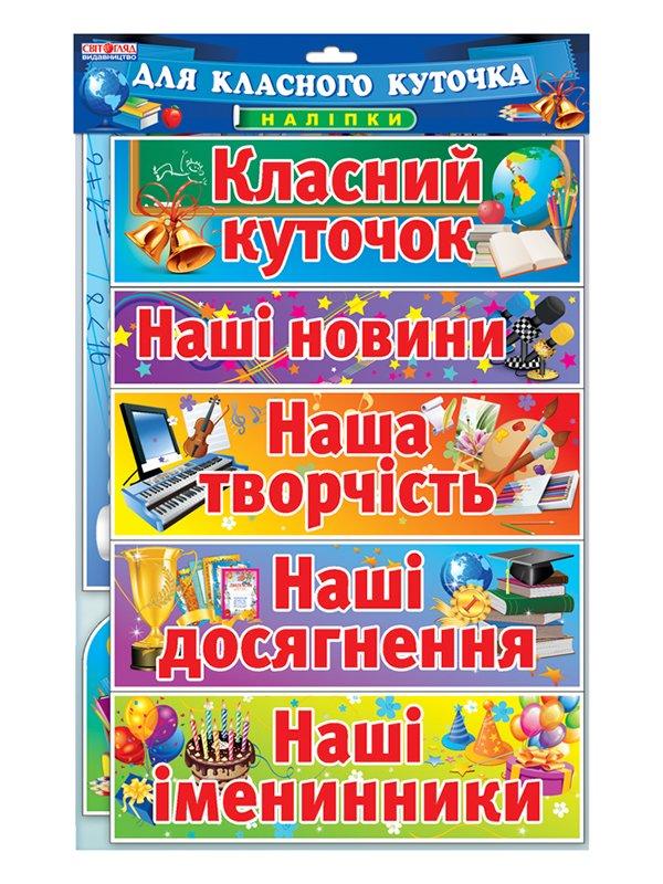 Набір наклейок для оформлення інтер єру «Класний куточок» — Ранок ... a522f11e27502