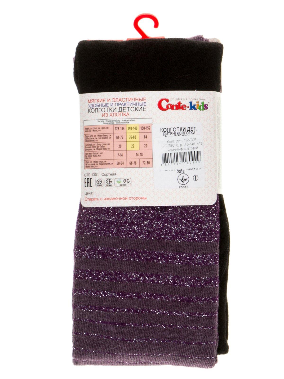Колготки черно-фиолетовые   2821124   фото 2