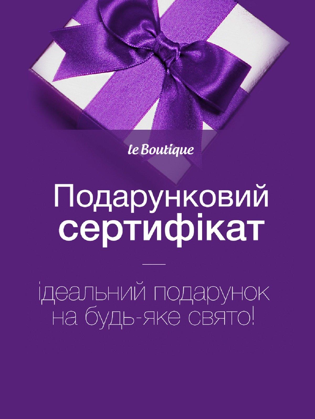 Подарунковий сертифікат | 4