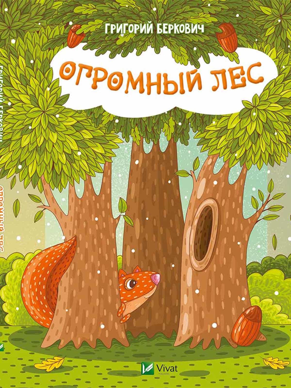 книги про лес картинки этого