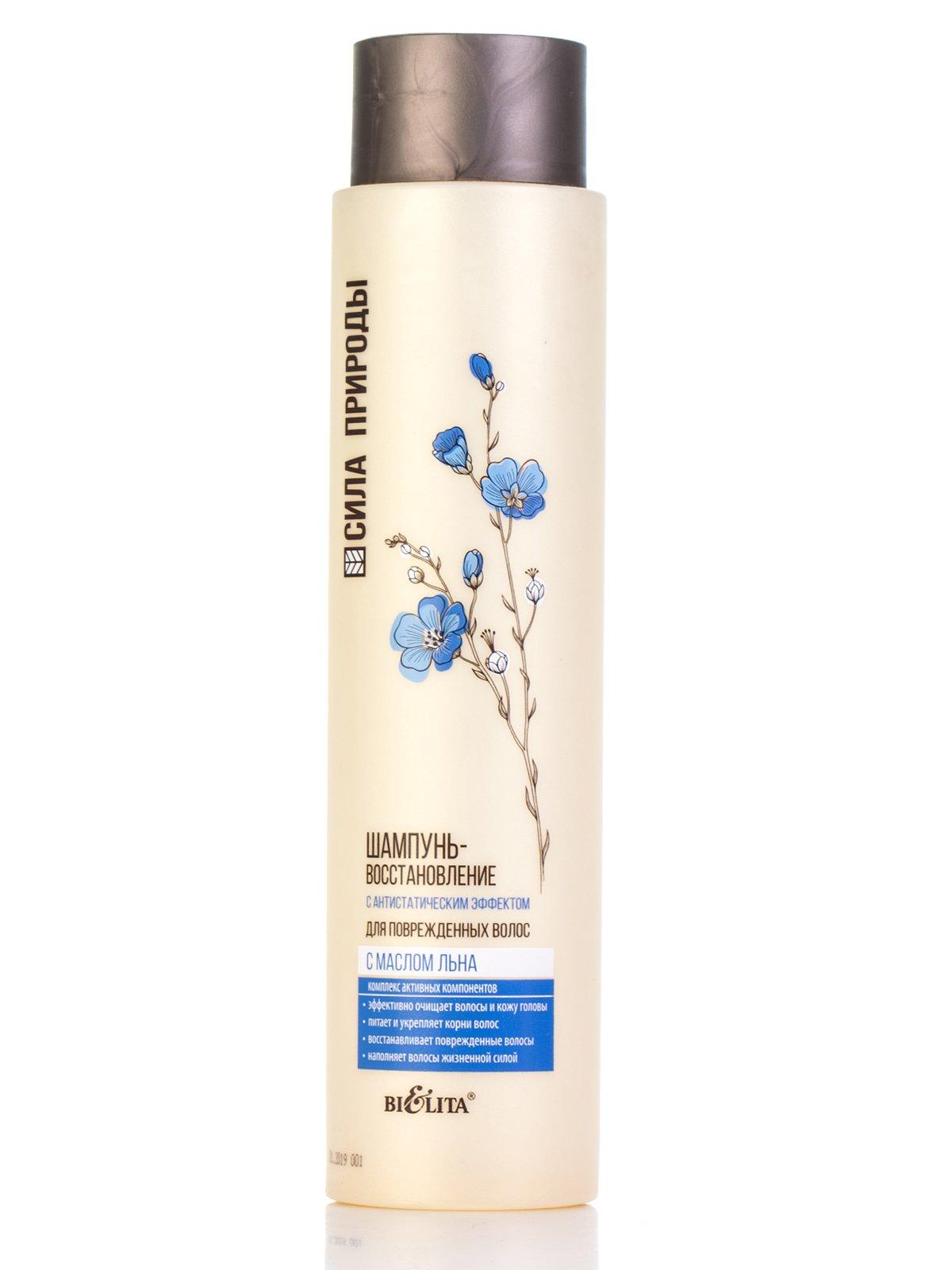 Шампунь-восстановление с маслом льна для поврежденных волос (400 мл)   3151671