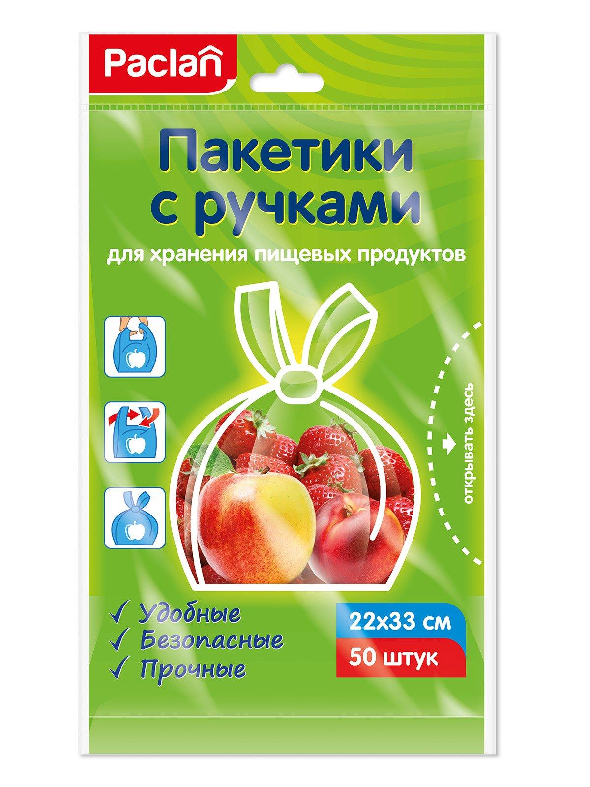 Пакеты Paclan с ручками для хранения пищевых продуктов (50 шт.) | 3167127