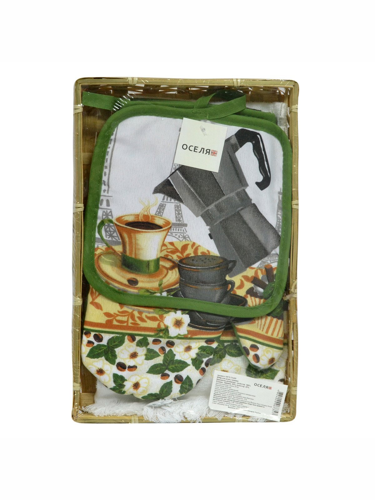 Набор кухонный в корзине «Завтрак» | 3314776