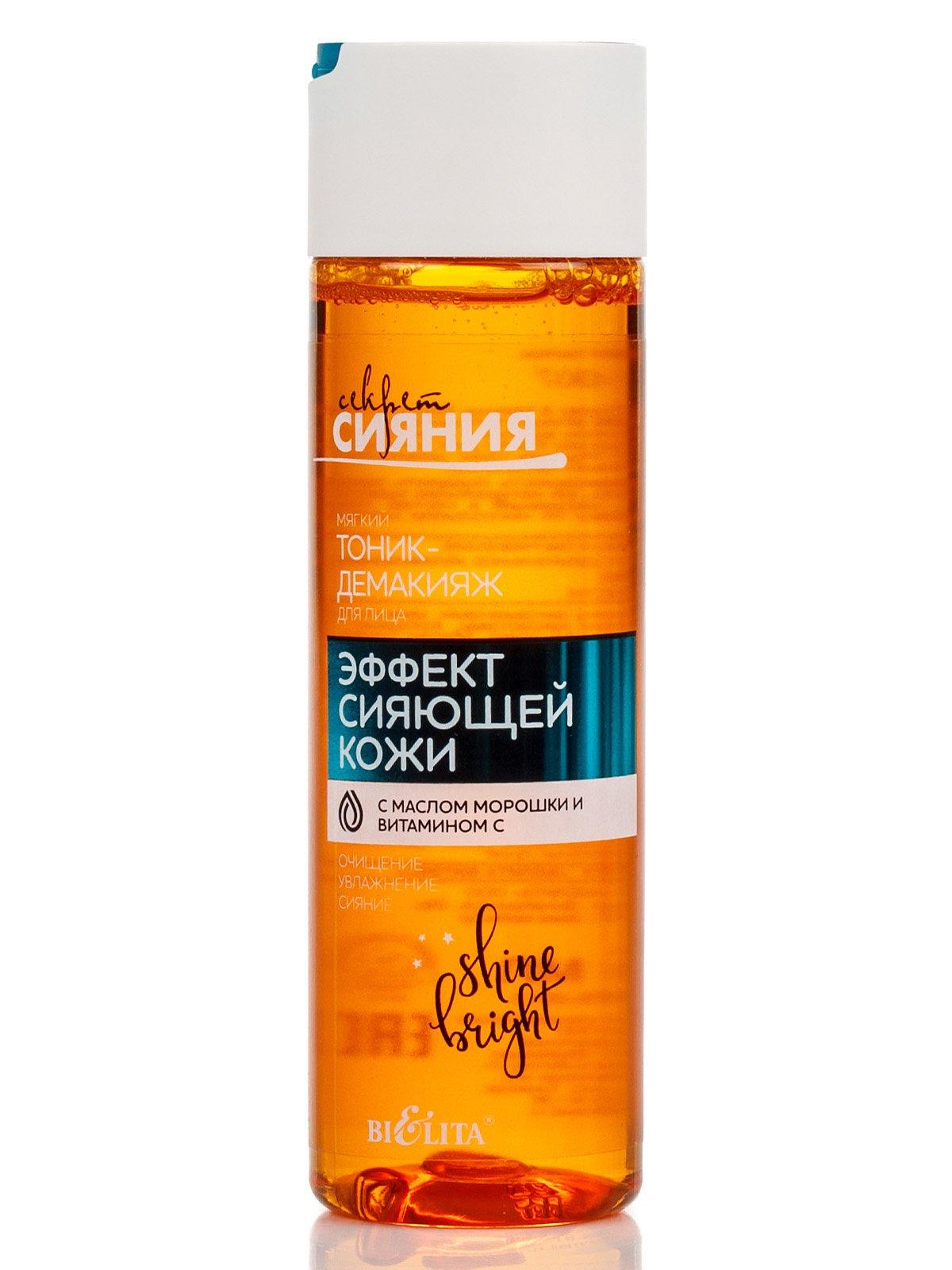 Мягкий тоник-демакияж для лица «Эффект сияющей кожи» (195 мл)   3597610