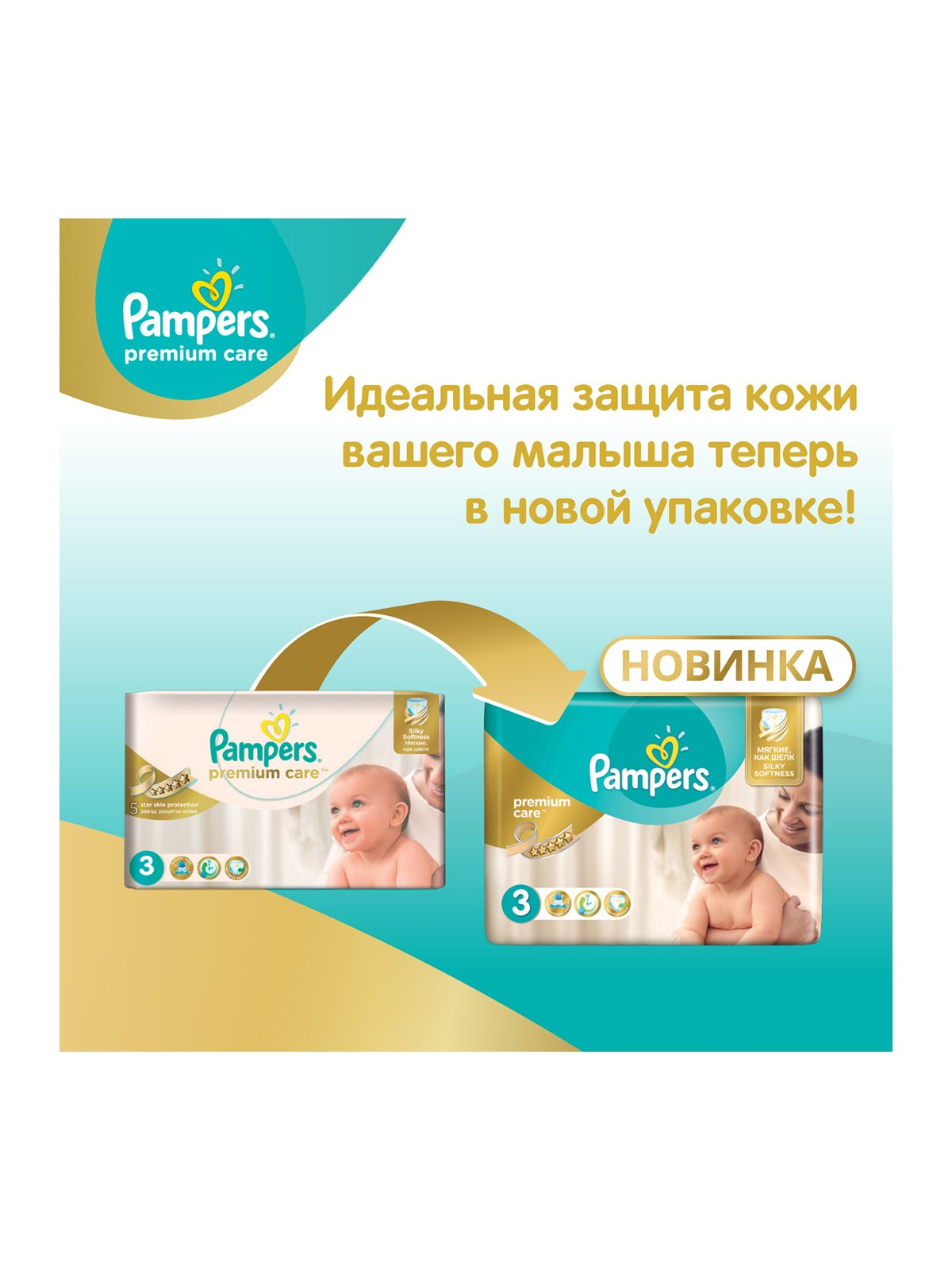 Підгузки Premium Care New Born - розмір 2 (для новонароджених) 3-6 кг (80 шт.) | 3670181 | фото 11