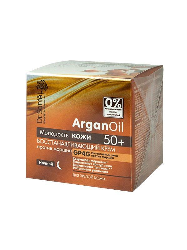 Крем восстанавливающий против морщин ночной 50+ Argan Oil (50 мл) | 670098