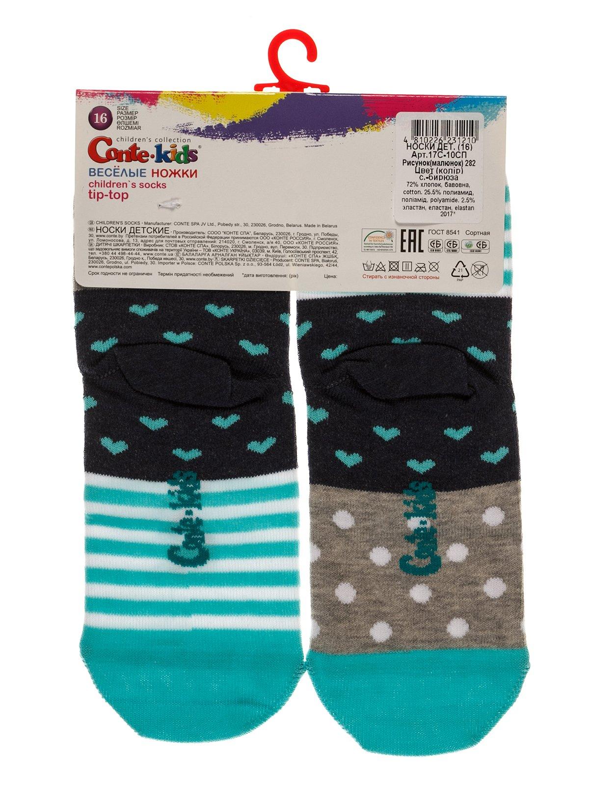 Носки серо-бирюзовые | 3750391 | фото 2