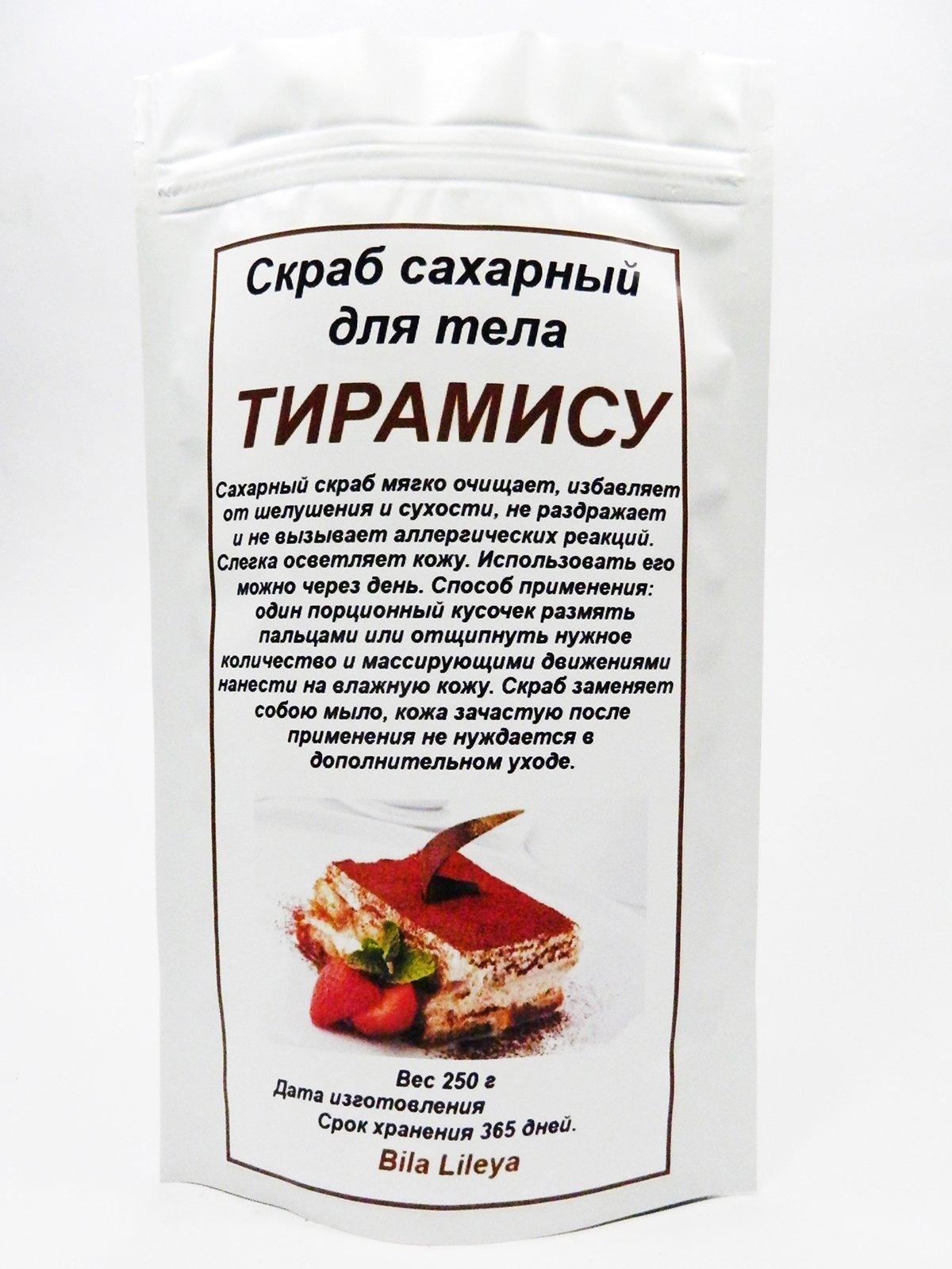Скраб цукровий для тіла «Тірамісу» (250 г) | 3871187