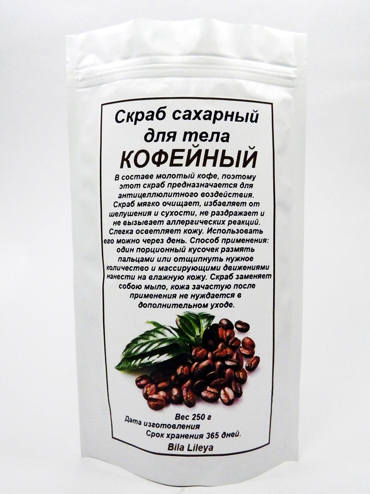 Скраб цукровий для тіла «Кавовий» (250 г) | 3871188
