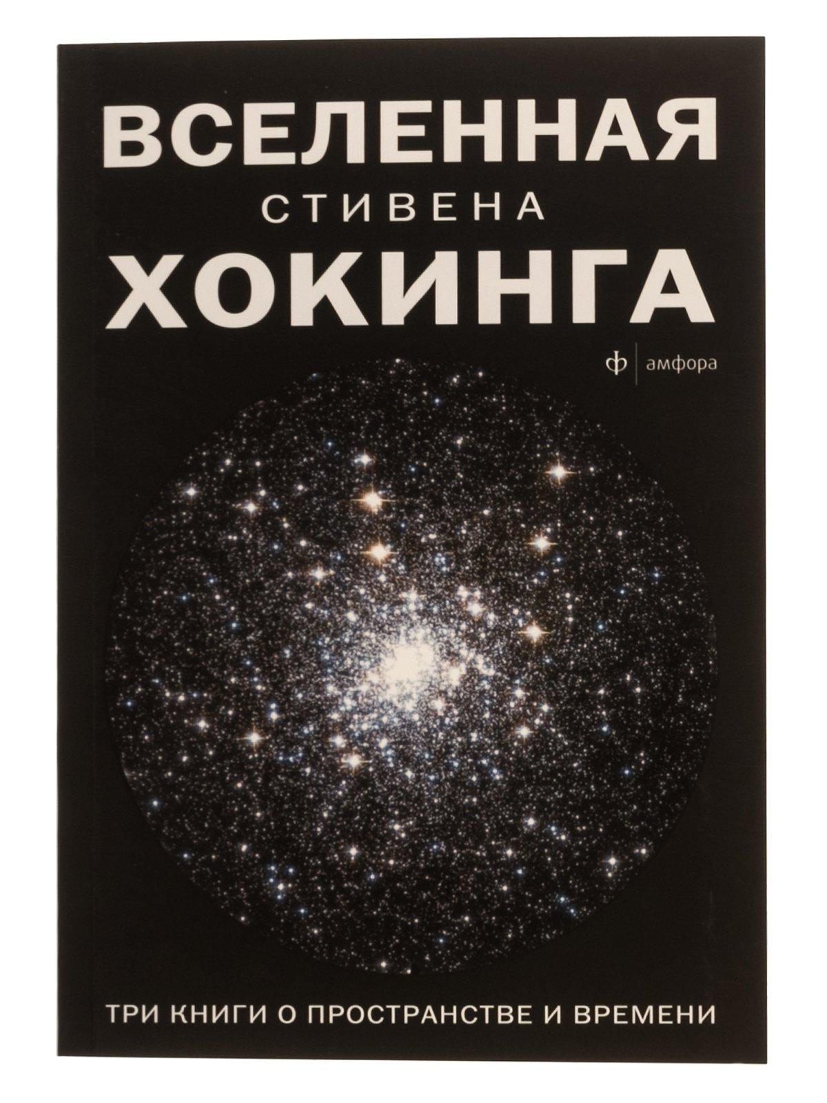 Картинки по запросу вселенная стивена три книги о пространстве и времени картинка