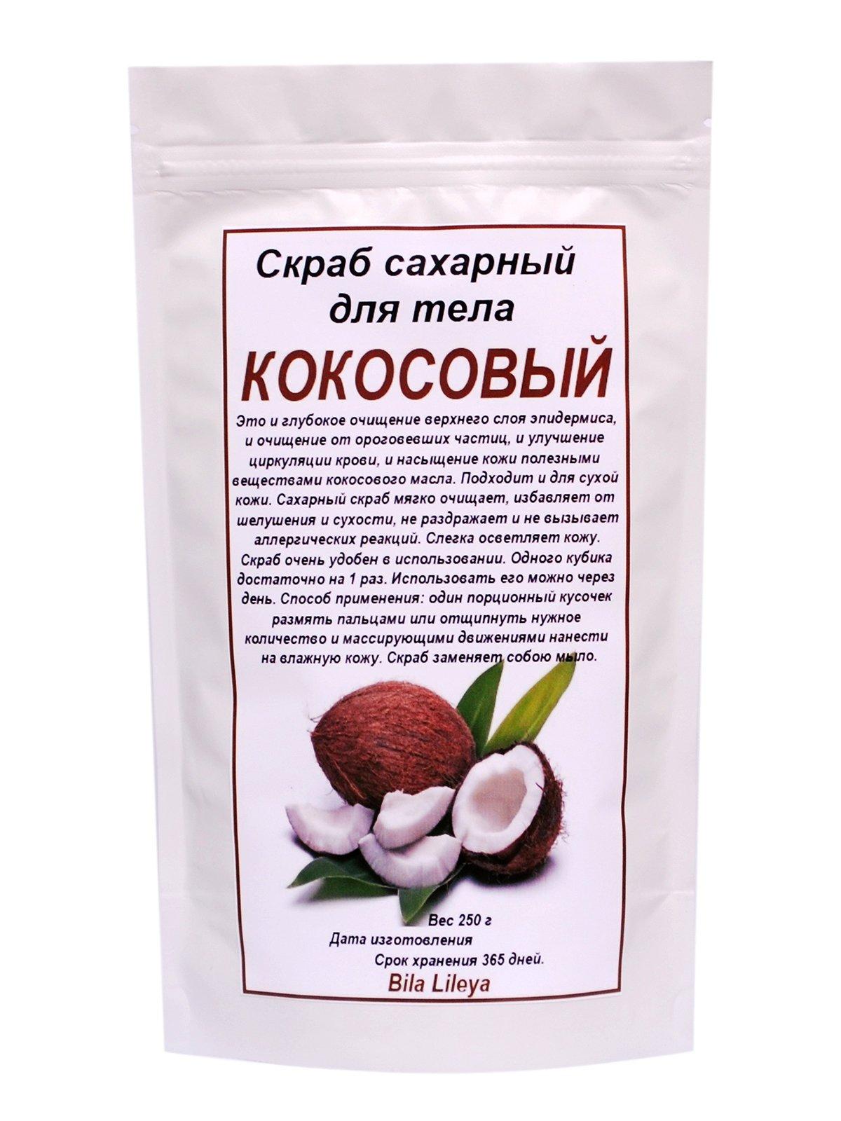 Скраб цукровий для тіла «Кокосовий» (250 г) | 3900685