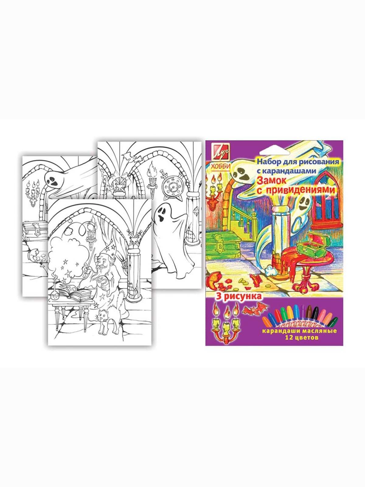 Набір для малювання олівцями «Замок з привидами»   3906589