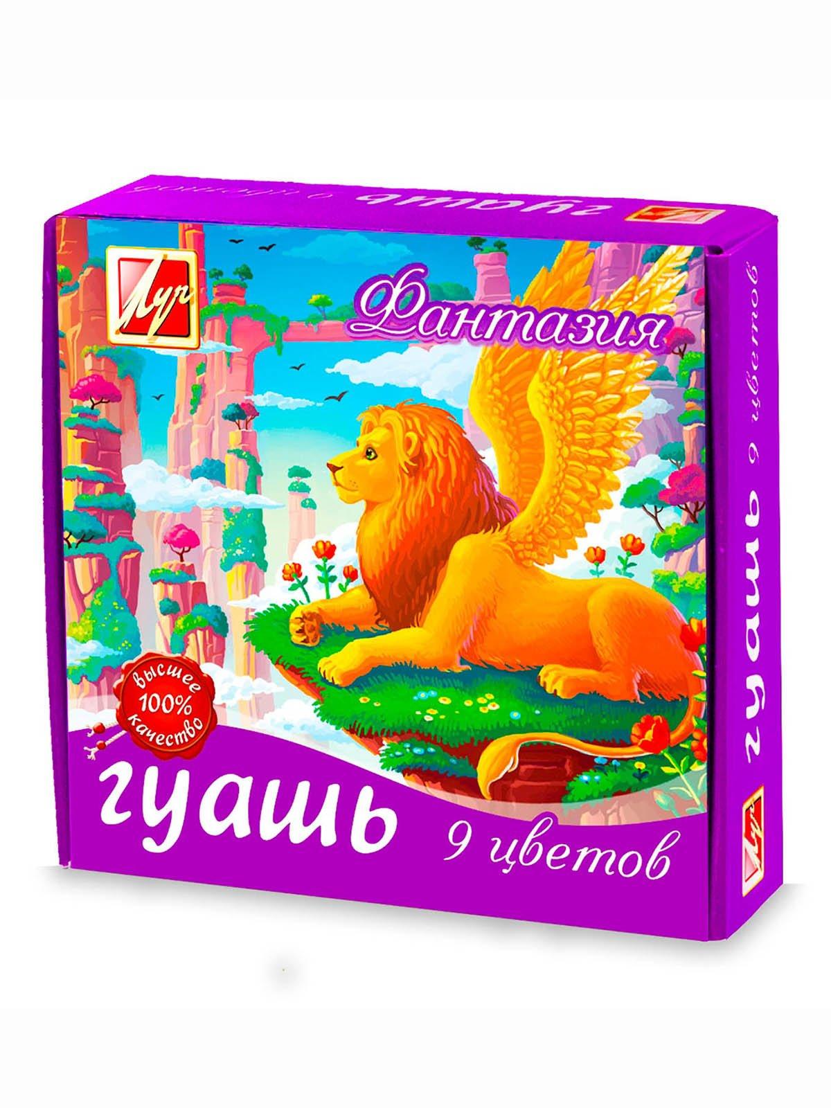 Гуаш «Фантазія» (9 кольорів) | 3906683