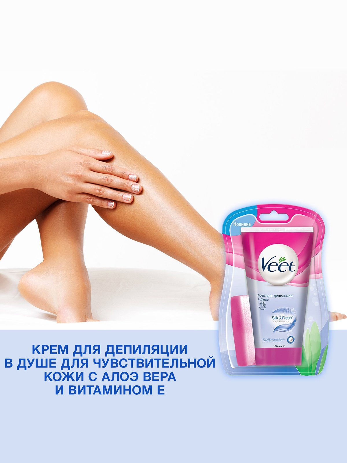 Крем для депіляції в душі для чутливої шкіри (150 мл) — Veet 2f5fe438330c9