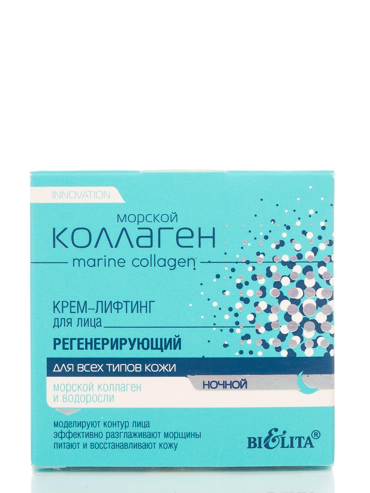 Крем-лифтинг для лица ночной регенерирующий (50 мл) | 3597594